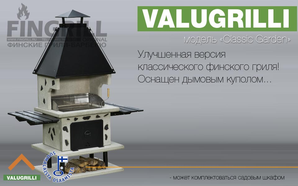 ������� �����. Tundra Grill. Valugrilli. ��������.