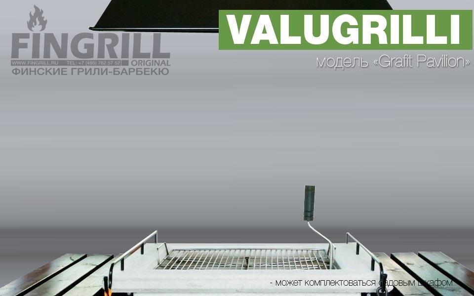 Финские грили. Tundra Grill. Valugrilli. Фингриль.